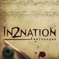 In2Nation - Не Со Мной