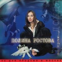 Полина Ростова - Поздно...
