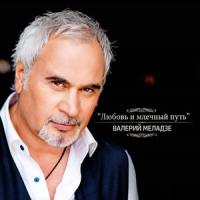 Валерий Меладзе - O S T