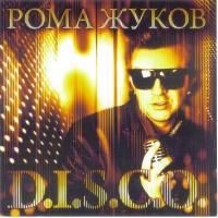 Рома Жуков - Моя звезда
