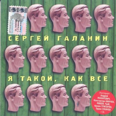 Сергей Галанин - Я Такой, Как Все