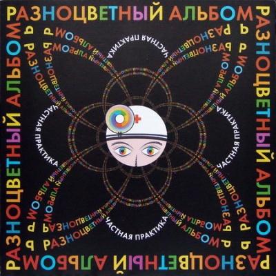 Алёша Пальцевъ - Разноцветный Альбом