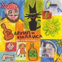 Архип И Его Алиса - Ни Гроша
