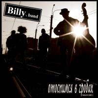 Billy's Band - Отоспимся В Гробах