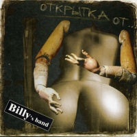 Billy's Band - Открытка От...