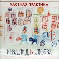 Алёша Пальцевъ - Инвалидъ Любви