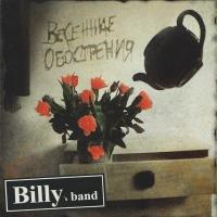 Billy's Band - Весенние Обострения