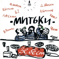 Александр Ф. Скляр - Зе Бест
