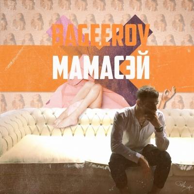 Bageerov - Мамасэй (Single)