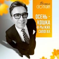 Валерий Сюткин - Осень - кошка в рыжих сапогах