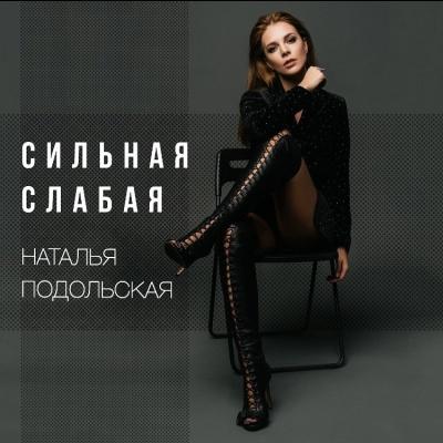 Наталья Подольская - Сильная слабая (Single)