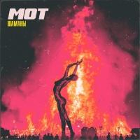 Мот - Шаманы (Single)