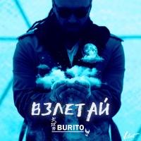 Burito - Взлетай (Single)