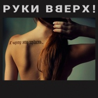 Руки Вверх - К Черту Эта Гордость (Single)