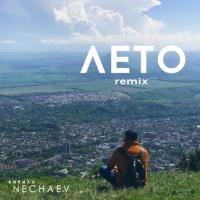 Лето (Remix)