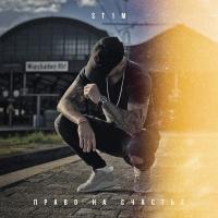 St1m - Музыка моих снов