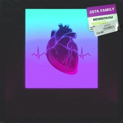 5sta Family - Мембраны