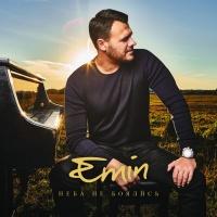Emin & Слава - Мы Теперь Одни