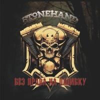 Stonehand - Тот, Кто Играл С Огнём