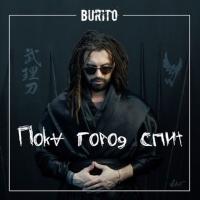 Burito - Ïîêà Ãîðîä Ñïèò