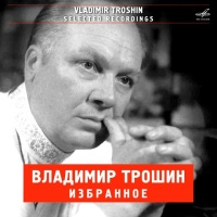 Владимир Трошин - Владимир Трошин. Избранное