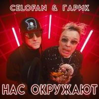 Нас Окружают (Feat. Celofan)