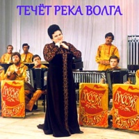 Людмила Зыкина - Течет Река Волга