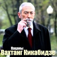 Вахтанг Кикабидзе - Пацаны