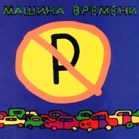 Машина Времени - Untitled