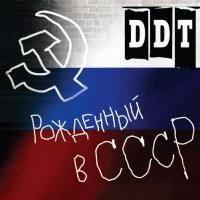 ДДТ - Рожденный В СССР