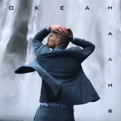 Дима Билан - Океан (Single)