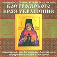 Архиерейский Хор Богоявленско-Анастасиинского Кафедрального Собора