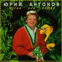 Юрий Антонов - Песенка Окулярии - Змеи Очковой