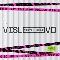 Время и Стекло - Vislovo