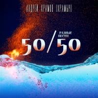 50/50 Разные песни