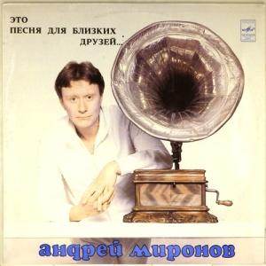 Андрей Миронов - Неудачное Свидание