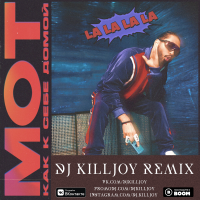 Как к себе домой (LA LA LA) (DJ Killjoy Remix)