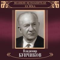 Владимир Бунчиков & Владимир Нечаев - Праздничная песня