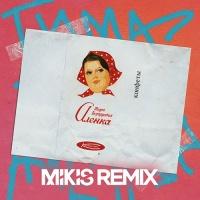 Алёнка (Mikis Remix)