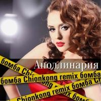Бомба. Remix