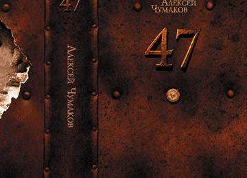 Алексей Чумаков написал вторую книгу