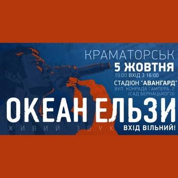 «Океан Эльзы» даст бесплатный концерт