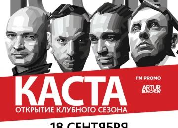 Группа «КАСТА» даст концерт в ICON