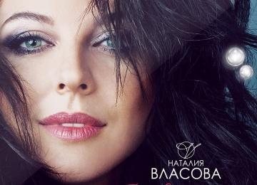 Наталия Власова презентовала новый альбом