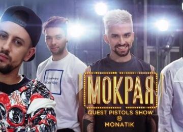 MONATIK и Quest Pistols Show презентовали клип