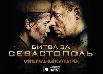 Премьера саундтрека к фильму «Битва за Севастополь»!