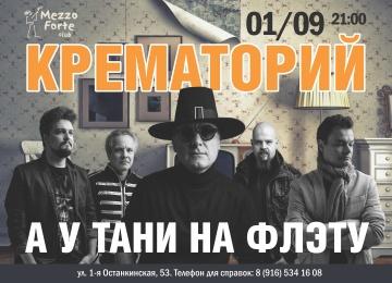 """Группа """"Крематорий"""" открывает осенний сезон камерным квартирником"""