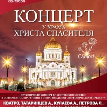 Праздничный концерт на День Города у Храма Христа Спасителя