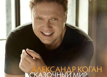 Александр Коган открыл своим слушателям сказочный мир
