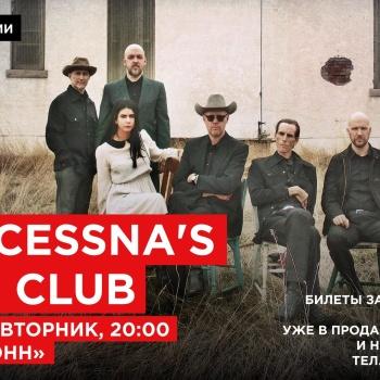 """Первый в России концерт группы Slim Cessna's Auto Club пройдет в клубе """"16 Тонн"""""""